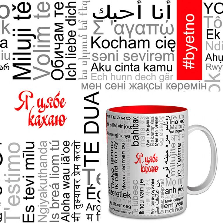 """Кружка с надписями """"Я тебя люблю"""" от #byetno - оригинальный способ признаться в любви на 80 языках"""