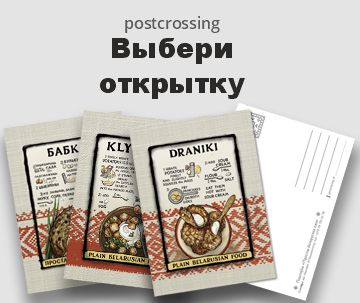 Postcrossing Выбери открытку