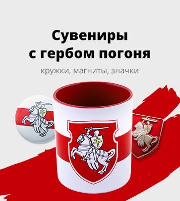 Сувениры с гербом погоня