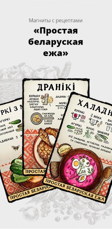 "Магниты с рецептами ""Простая беларуская ежа"""