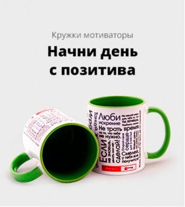 Кружки мотиваторы. Начни день с  позитива