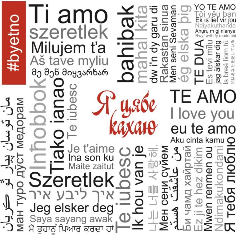 etno.by предлагает новый формат признания в любви