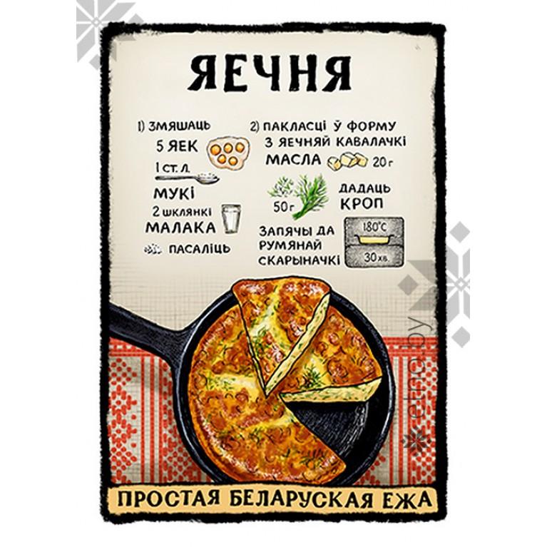 "Магнит ""Яечня"" | #byetno"