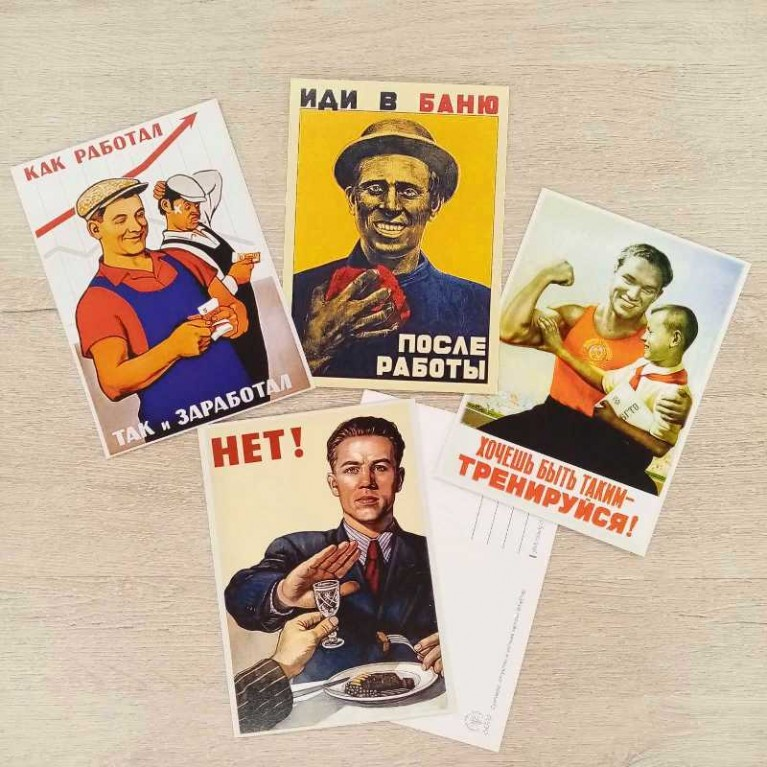 "Набор открыток ""Плакаты СССР"" 4 штуки | #byetno"