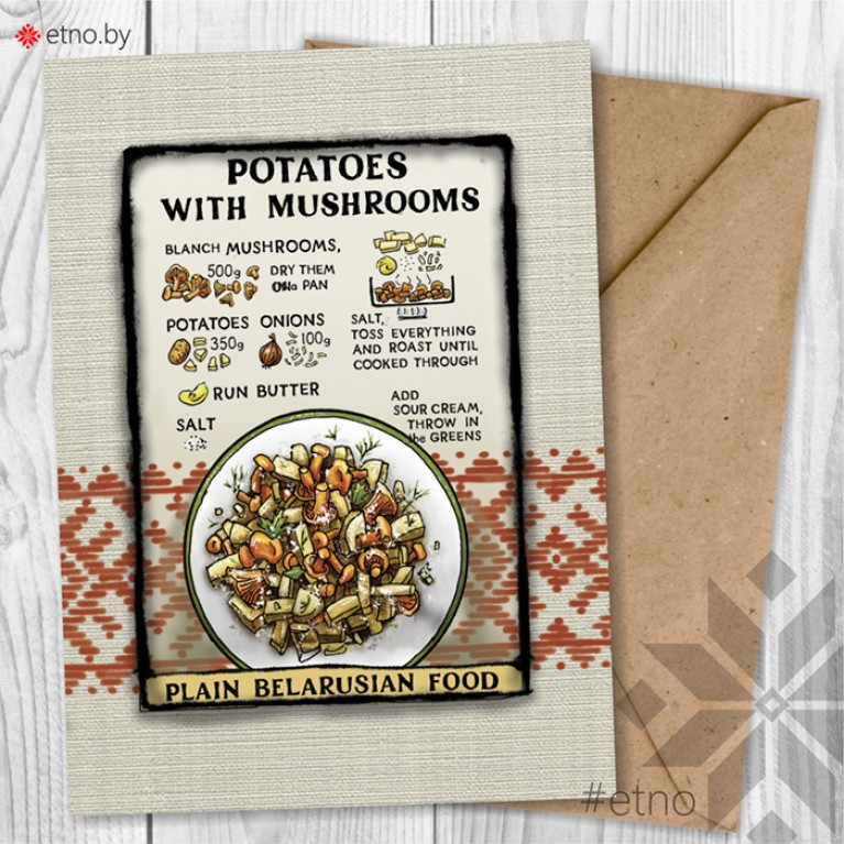 "Открытка ""Potatoes with mushrooms"" 