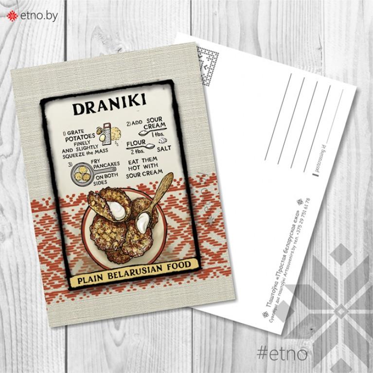 "Открытка ""Draniki"" | #byetno"