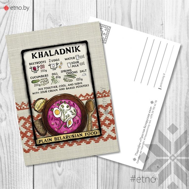 "Открытка ""Khaladnik""   #byetno"