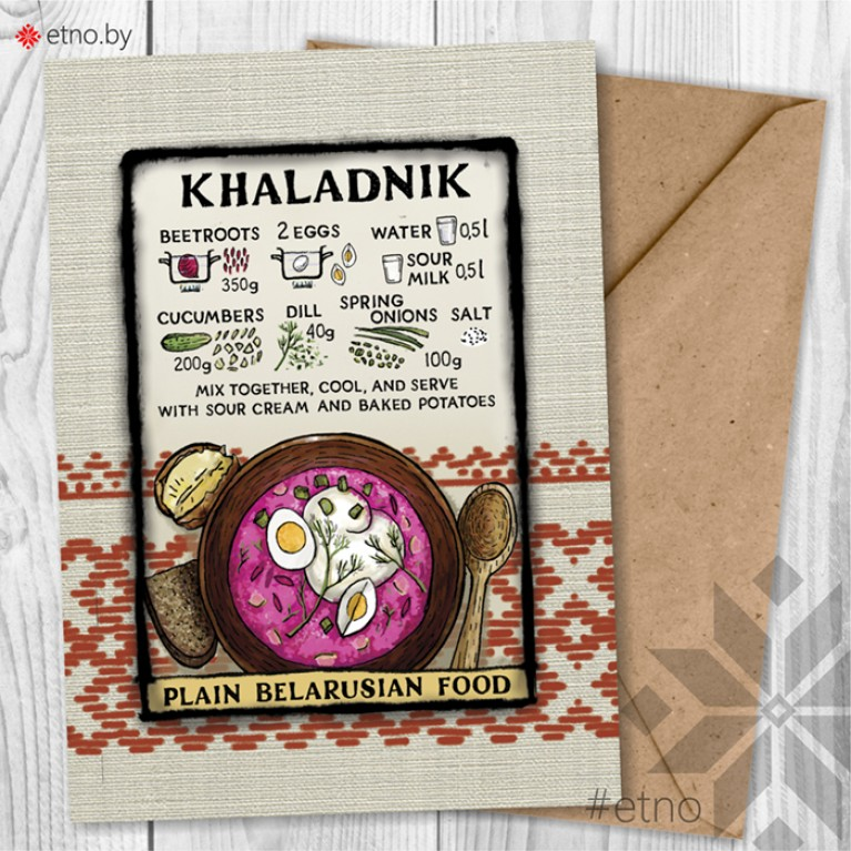 "Открытка ""Khaladnik"" | #byetno"