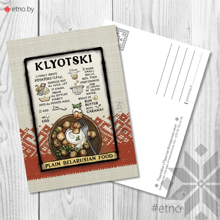 """Открытка """"Klyotski""""   #byetno"""