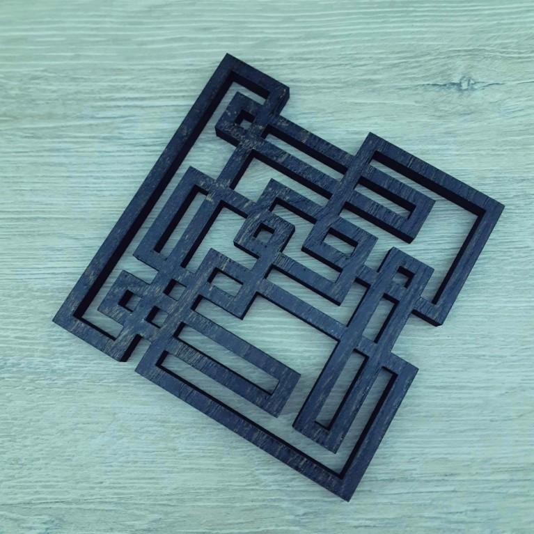"Подставка под кружку ""Геометрия"" черная | #byetno"