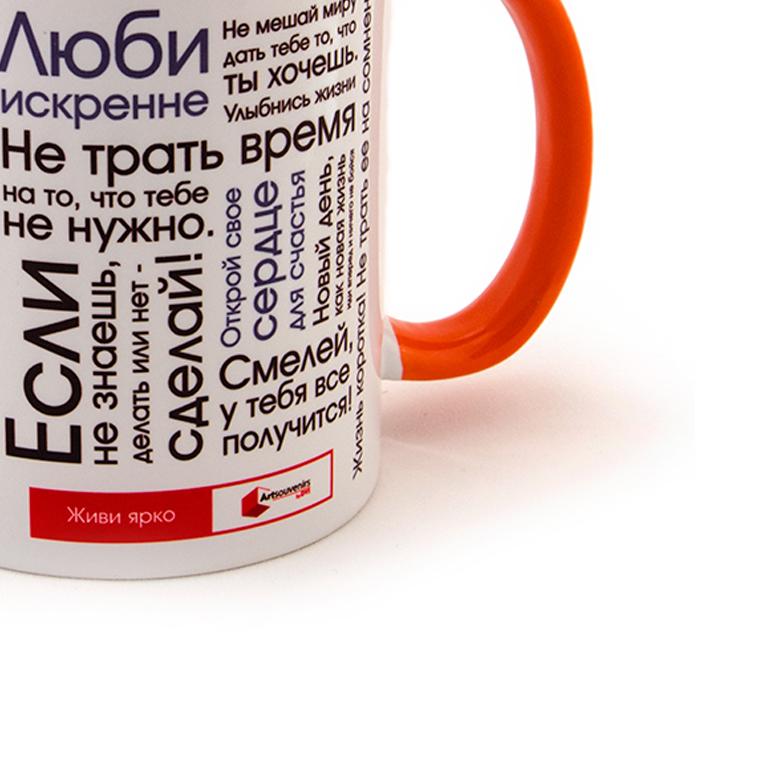 """Кружка """"Это твоя жизнь"""" оранжевая   #byetno"""