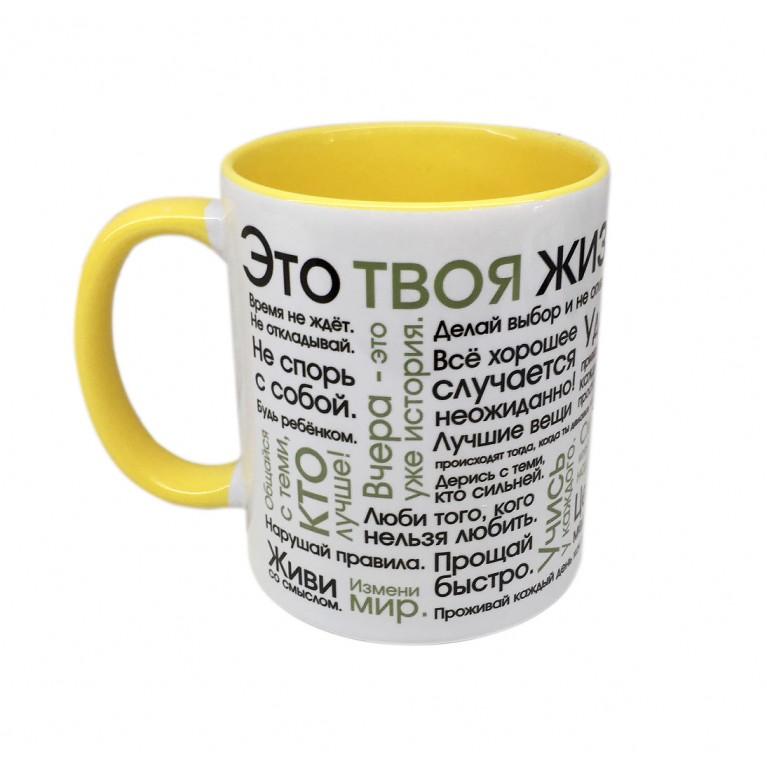 """Кружка """"Это твоя жизнь"""" желтая   #byetno"""