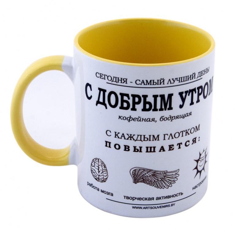 "Кружка ""С добрым утром!"" желтая | #byetno"