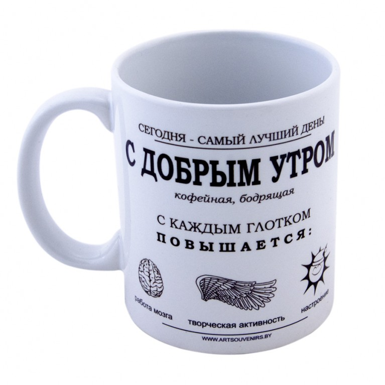 "Кружка ""С добрым утром!"" белая | #byetno"